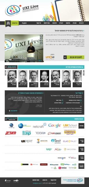 עיצוב אתר כנס חוויית משתמש ישראל UXI Live