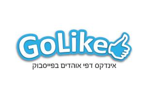 עיצוב לוגו GoLike פורטל דפי אוהדים בפייסבוק